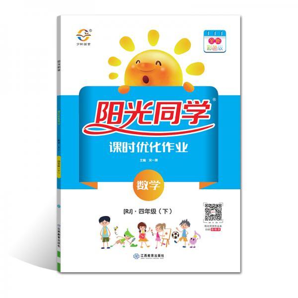 2020春阳光同学课时优化作业数学RJ四年级(下)