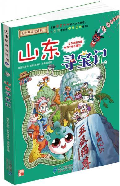 我的第一本大中华寻宝漫画书 山东寻宝记