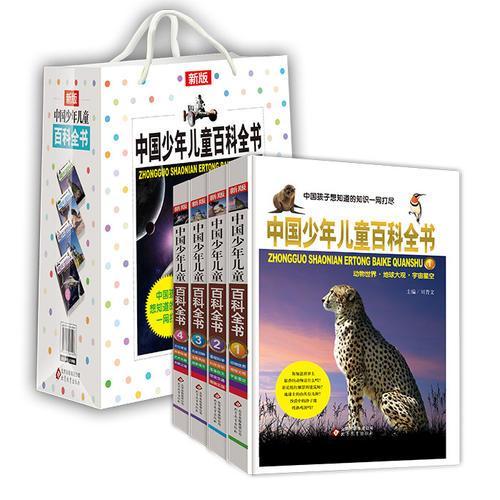 少年儿童百科全书 小学生必读 彩图版 全4册