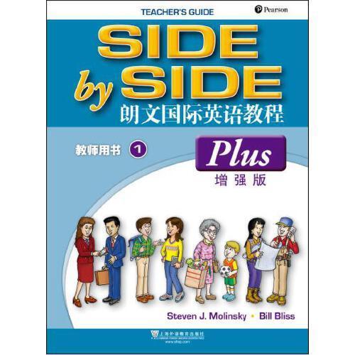 朗文国际英语教程(增强版)教师用书 第1册
