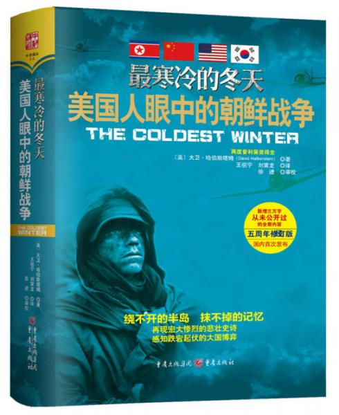 最寒冷的冬天