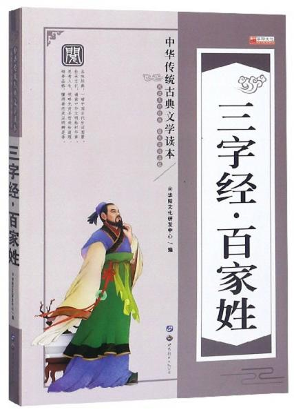 三字经·百家姓/中华传统古典文学读本