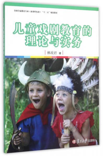"""全国学前教育专业(新课程标准)""""十二五""""规划教材:儿童戏剧教育的理论与实务"""
