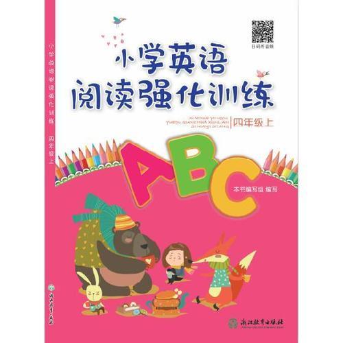 小学英语阅读强化训练 四年级上