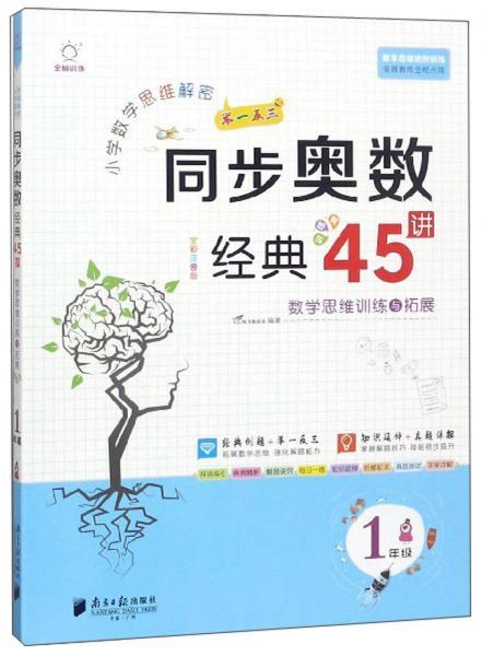 小学数学思维解密同步奥数经典45讲(1年级全彩注音版)