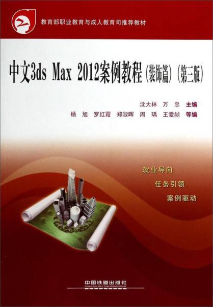中文3ds Max 2012案例教程(装饰篇)(第三版)——教育部职业教育与成人教育司推荐教材