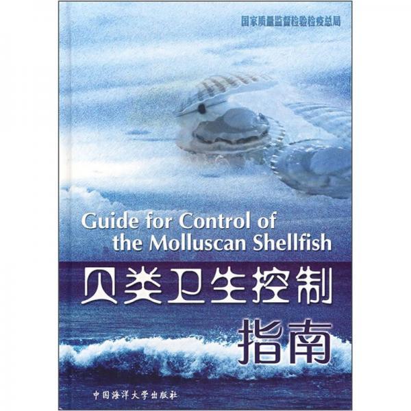 贝类卫生控制指南