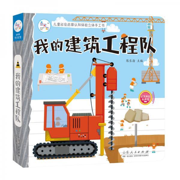 会发声的玩具书:儿童社会启蒙认知体验立体手工书:我的建筑工程队