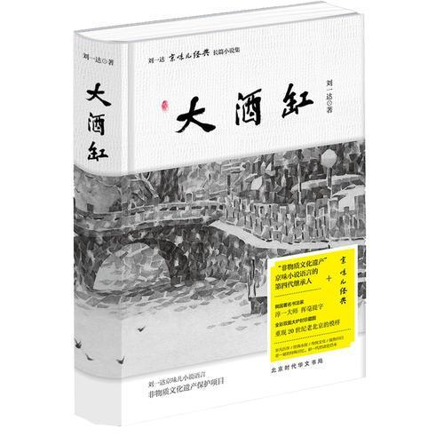 刘一达文集:大酒缸