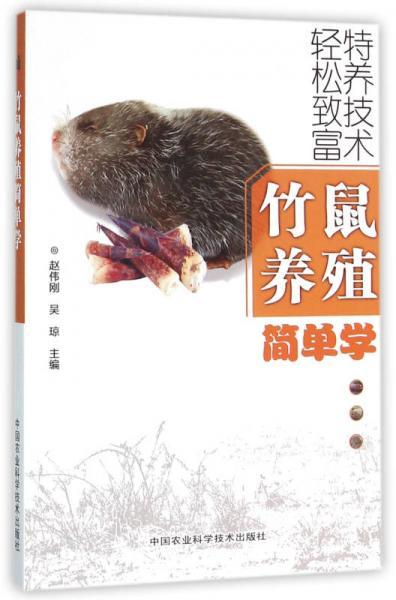 竹鼠养殖简单学