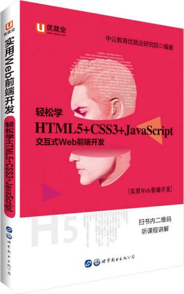 中公版·实用Web前端开发:轻松学 HTML5+CSS3+JavaScript