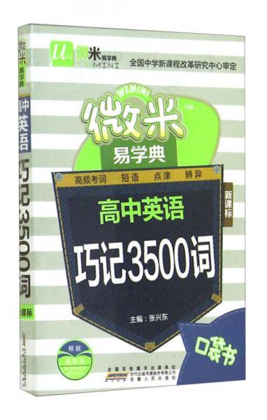 微米易学典:高中英语巧记3500词(新课标)