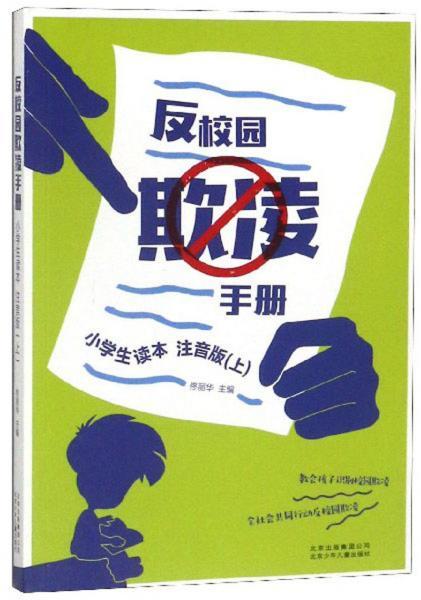 反校园欺凌手册(小学生读本注音版上)