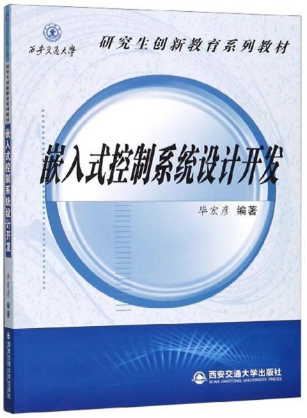 嵌入式控制系统设计开发/西安交通大学·研究生创新教育系列教材