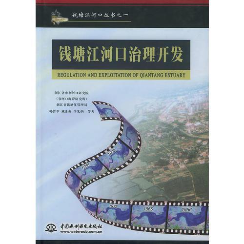 钱塘江河口治理开发——钱塘江河口丛书之一