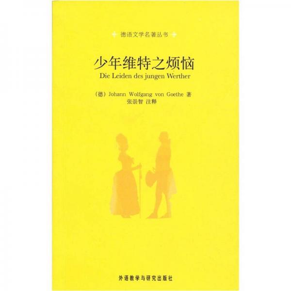 德语文学名著丛书:少年维特之烦恼