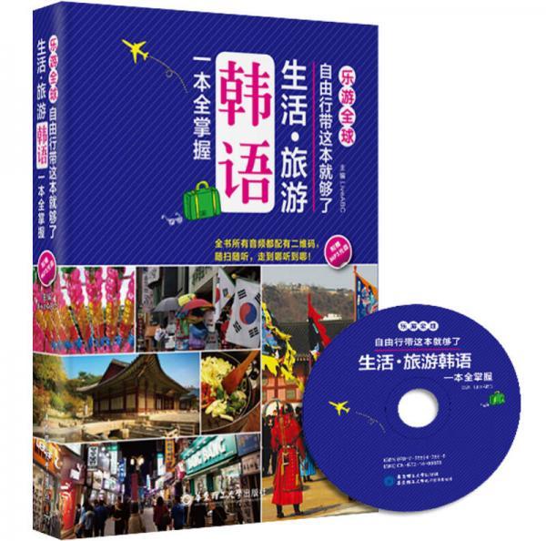 乐游全球·自由行带这本就够了:生活·旅游韩语一本全掌握