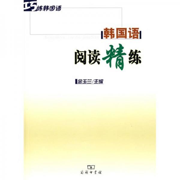 巧练韩国语系列丛书:韩国语阅读精练