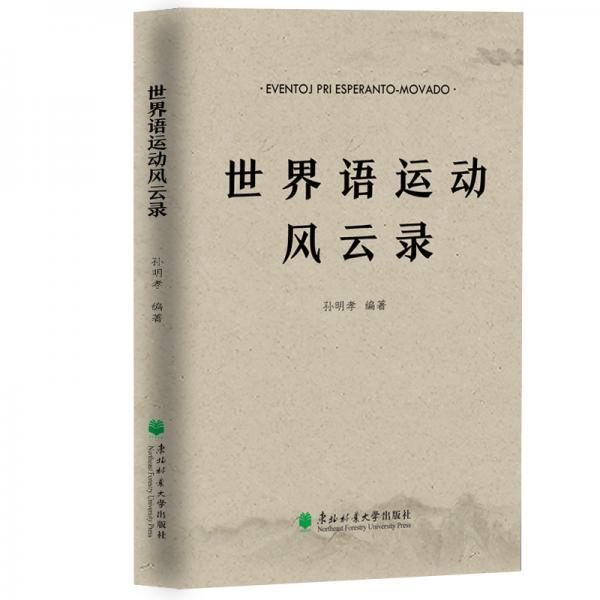 世界语运动风云录