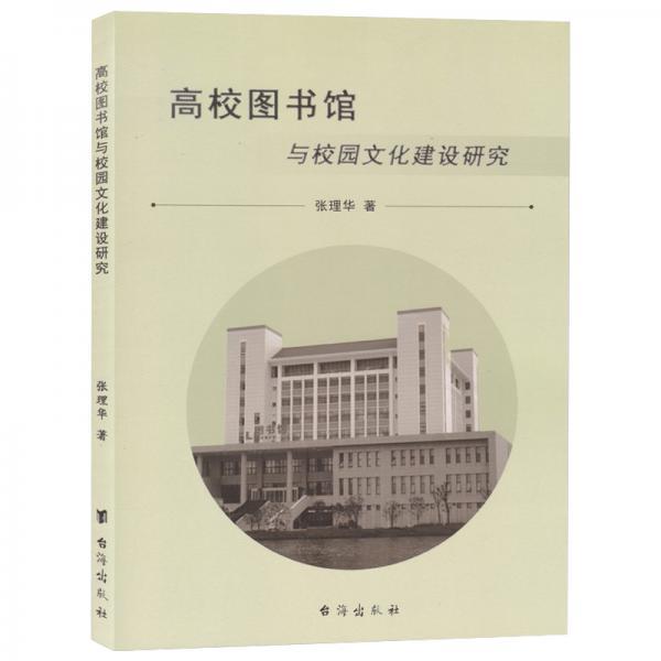高校图书馆与校园文化建设研究