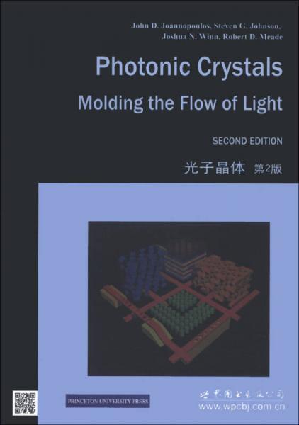 光子晶体(第2版)