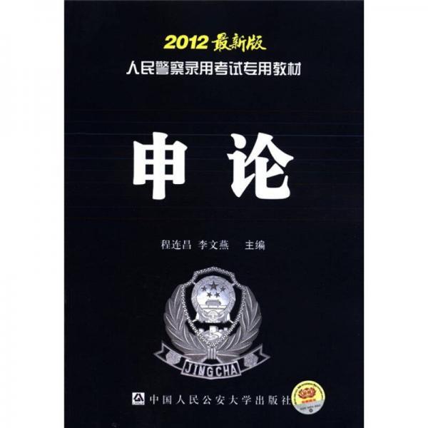 人民警察录用考试专用教材:申论(2012最新版)