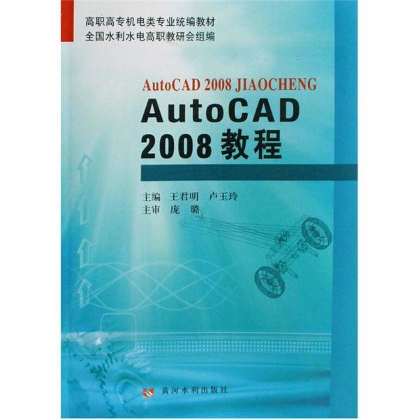 高职高专机电类专业统编教材:AUTOCAD 2008教程
