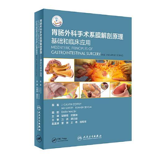 胃肠外科手术系膜解剖原理:基础和临床应用(翻译版/配增值)