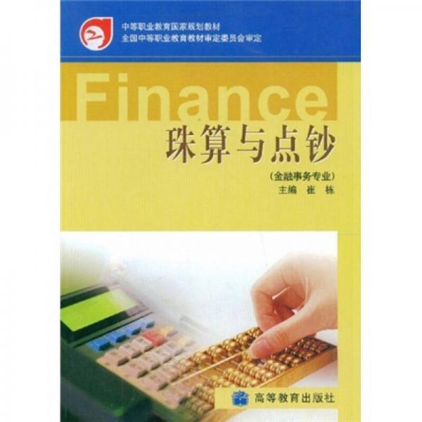 中等职业教育国家规划教材:珠算与点钞(金融事务专业)