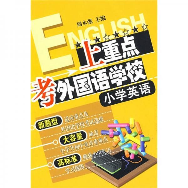 上重点考外国语学校:小学英语