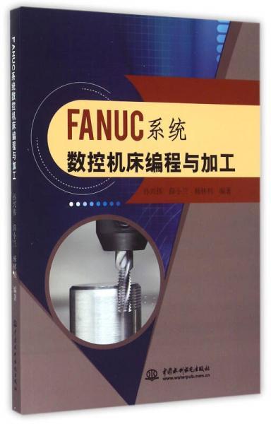 FANUC系统数控机床编程与加工