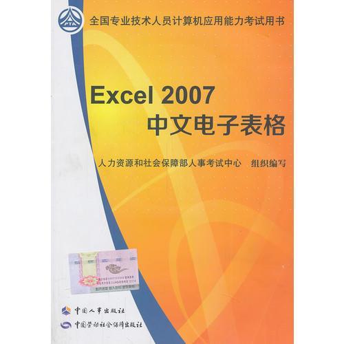 全国计算机应用能力考试用书:Excel  2007 中文电子表格