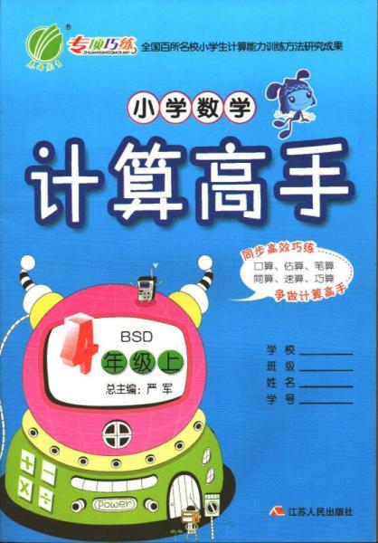 春雨教育·2017秋小学数学计算高手 四年级 数学 小学 (上) 北师大版 BSD