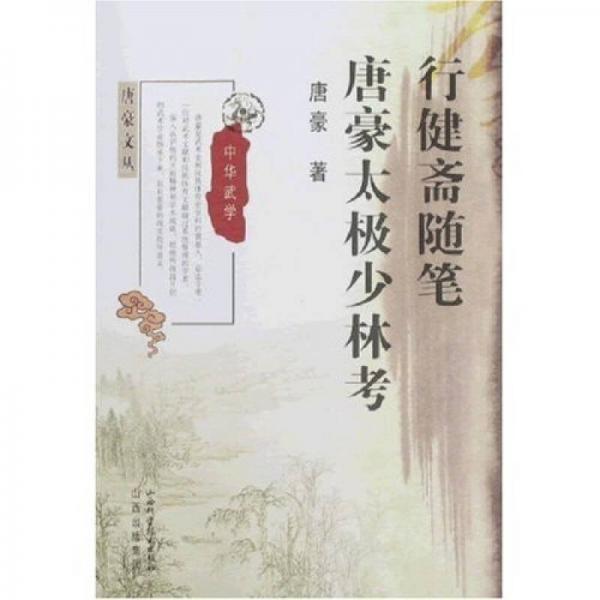 行健斋随笔:唐豪太极少林考