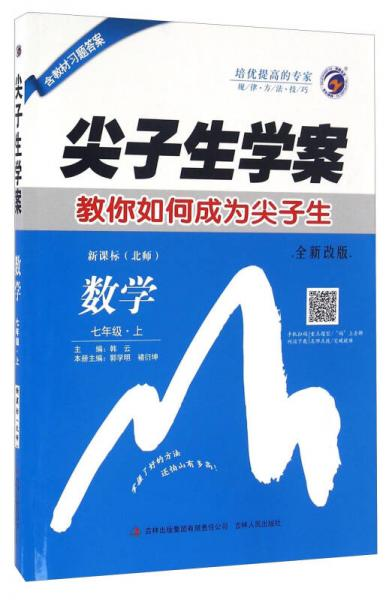 尖子生学案:数学(七年级上 新课标 北师 全新改版)