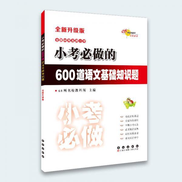 小考必作的600道语文基础知识题(全新升级版)