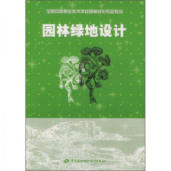 全国中等职业技术学校园林绿化专业教材:园林绿地设计