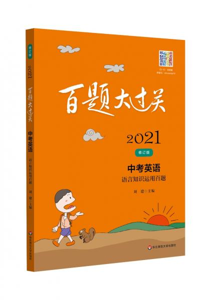 2021百题大过关.中考英语:语言知识运用百题(修订版)