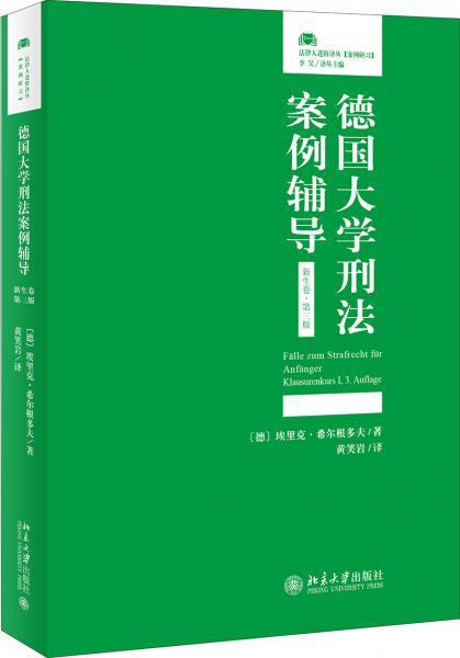 德国大学刑法案例辅导(新生卷·第三版)