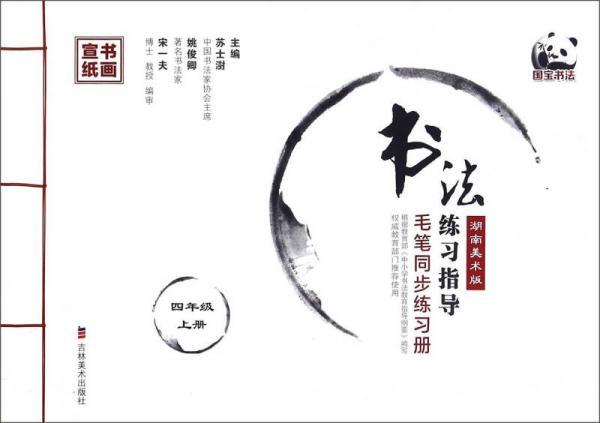 书法练习指导(四年级上册 湖南美术版 毛笔同步练习册)
