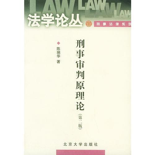 刑事审判原理论(第二版)