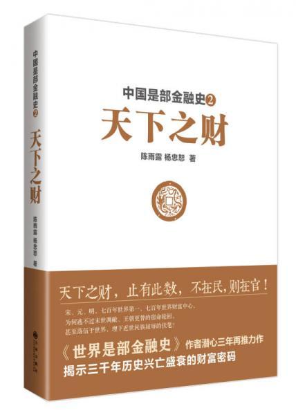 中国是部金融史2
