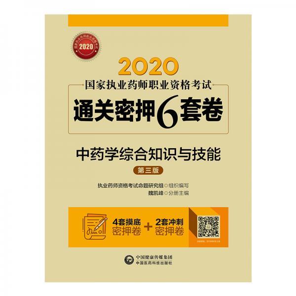 2020国家执业药师中药通关密押6套卷中药学综合知识与技能(第三版)