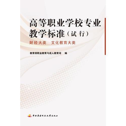 高等职业学校专业教学标准(试行)──财经大类、文化教育大类