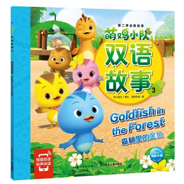 萌鸡小队双语故事3:森林里的金鱼