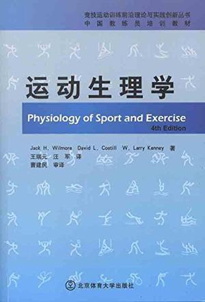 运动生理学