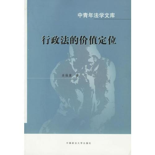 行政法的价值定位——中青年法学文库