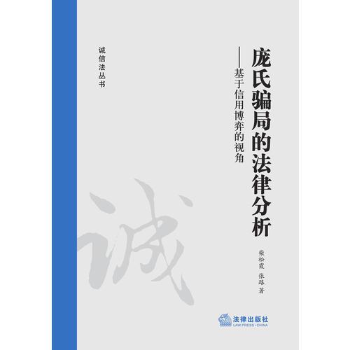 庞氏骗局的法律分析:基于信用博弈的视角