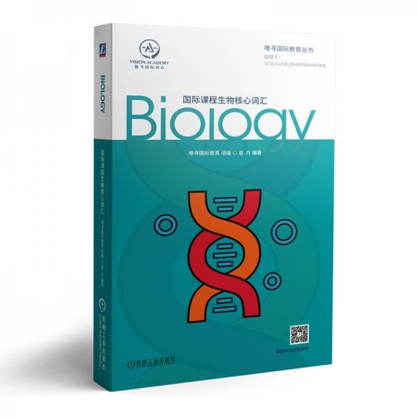 国际课程生物核心词汇
