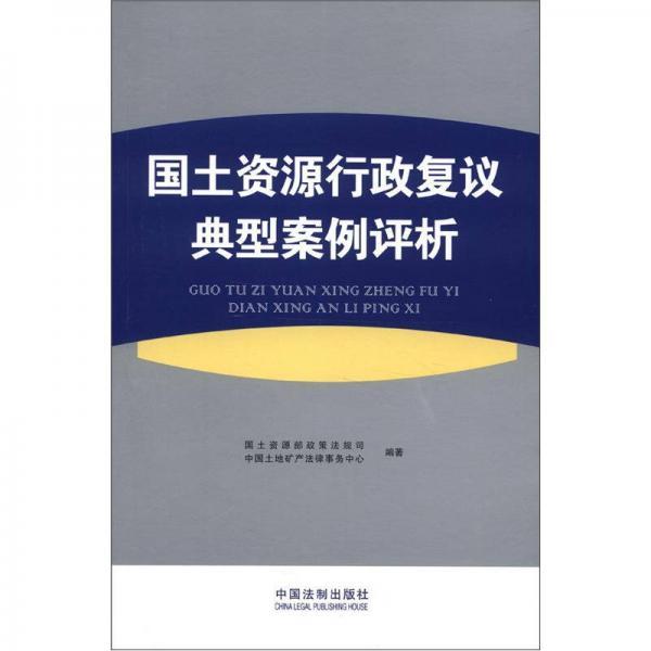 国土资源行政复议典型案例评析